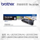 Brother TN-351BK 原廠黑色碳粉匣 適用 HL-L8250CDN/HL-L8350CDW/MFC-L8600CDW/MFC-L8850CDW/MFC-L9550CDW