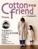 (二手書)Cotton friend手作誌(2):幸福滿倍の手作服&溫柔刺繡