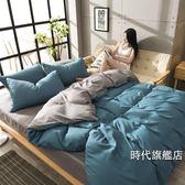 (一件免運)床上用品四件套1.8m純色床單被套1.5米單人床學生宿舍被單4三件套XW