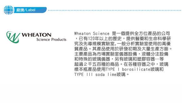 《WHEATON》桌上型旋轉式培養機 Small Bottle Bench Top Roller Culture System