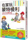 在家玩蒙特梭利:掌握0~6歲九大敏感期,48個感覺統合遊戲,全方位激發孩子潛能(二..