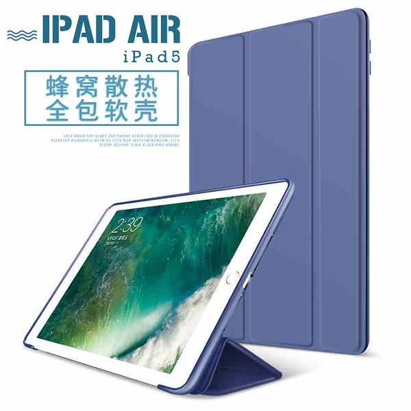 88柑仔店~蘋果iPad5保護套 A1474 A1476平板全包軟外殼 iPad air防摔硅膠套