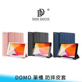 【妃航/免運】DUX DUCIS iPad 10.2 DOMO 筆槽 支架/站立 防摔 皮套/保護套
