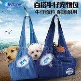 一件免運八九折促銷-寵物包包外出狗背包水洗牛仔袋手提幼犬包泰迪外出便攜袋貓便攜包