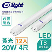 【Enlight】T8 4尺20W-LED全塑燈管12入 (黃光3000K)