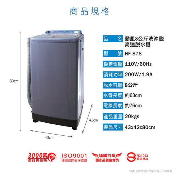 【勳風】8公斤沖脫雙用脫水機 HF-878