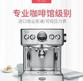 咖啡機 Eupa/燦坤 TSK-1837B意式咖啡機家用商用全半自動蒸汽式煮咖啡壺  DF 免運