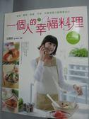 【書寶二手書T6/餐飲_XGG】一個人的幸福料理_邱寶郎