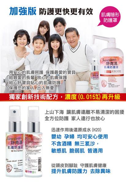 Superclean舒克清 肌膚防護液 可攜瓶