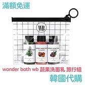 【免運費】韓國代購 Wonder bath WB 蔬果洗面乳 旅行組(3入)30ml*3 潔面乳 洗顏乳 洗面乳 清潔 卸妝