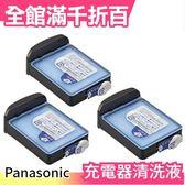 【小福部屋】【ES035 原廠】日本Panasonic刮鬍刀 充電器 清洗液 洗淨劑清潔劑 3入組 適用ES8088多款