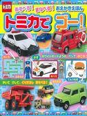 TOMICA玩具車趣味遊戲繪本