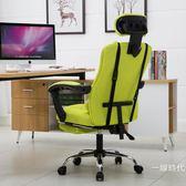 可躺電腦椅家用升降旋轉辦公椅午休網布按摩椅子學生靠背電競椅WY【萬聖節7折起】