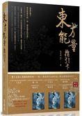 東方能量指引卡:全套36張牌卡 指導手冊 精美收納盒