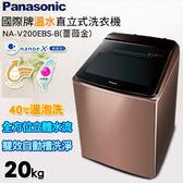 «送安裝/免運費»Panasonic 國際牌 20公斤 超變頻 直立式 大容量 洗衣機 NA-V200EBS-B【南霸天電器】
