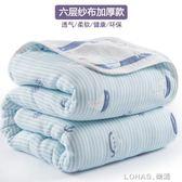 夏季六層純棉紗布加厚毛巾被單人雙人午睡蓋毯嬰兒空調被  樂活生活館