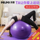 瑜伽球瑜伽球健身球孕婦專用助產兒童感統訓練瑜珈球大龍球加厚 【全館免運】