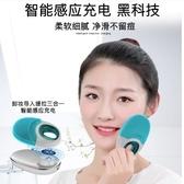 美容儀美硅膠潔面儀電動洗臉儀家用毛孔清潔器充電式爾碩