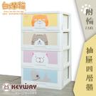 白爛貓/塑膠櫃/抽屜櫃 138L 白爛貓...
