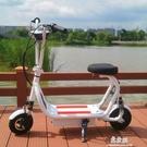 網紅小哈雷迷你電動滑板自行電瓶車小型折疊親子女士成人代步鋰電【易家樂】