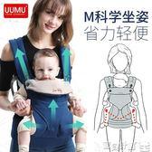 嬰兒背巾 嬰兒背帶前抱式新生兒背巾後背多功能四季通用橫抱小孩寶寶抱帶夏 寶貝計畫