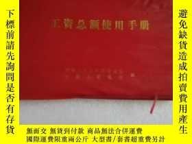 二手書博民逛書店罕見工資總額使用手冊(塑料皮)Y14152 中華人民共和國勞動部