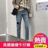 雙11鉅惠 春裝女裝韓版寬鬆高腰顯瘦破洞牛仔褲直筒褲九分褲學生闊腿褲長褲 東京衣櫃