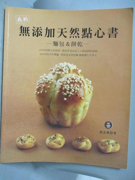 【書寶二手書T4/餐飲_XAE】我的無添加天然點心書:麵包&餅乾_裴志偉
