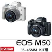 Canon EOS M50 + 15-45mm KIT 微單眼 VLOG 微型單眼 11/30前登入送2000郵政禮券 台灣佳能公司貨