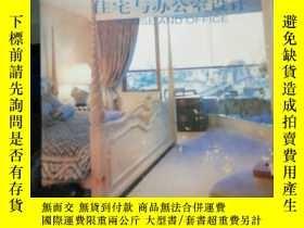 二手書博民逛書店罕見住宅與辦公室設計Y267097 富貞 中國青年