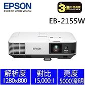【商務】EPSON 專業投影機 EB-2155W