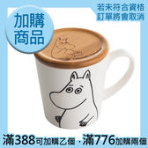 《滿388加購》MOOMIN愛耍萌杯-MOOMIN【康是美】