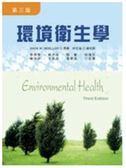 (二手書)環境衛生學(第三版)