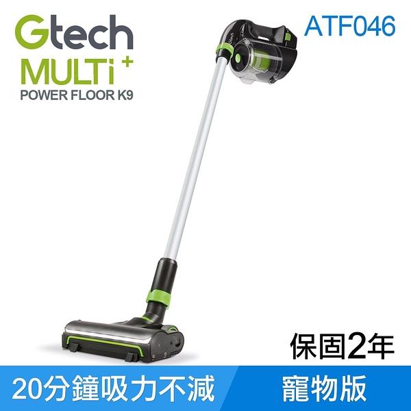 【限時送收納架】英國 Gtech 小綠 Power Floor K9 寵物版無線吸塵器