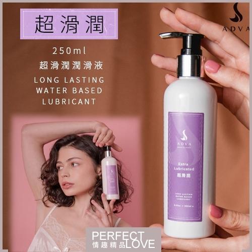 潤滑液 按摩油 情趣用品 買送潤滑液 水性 台灣製造 ADVA.Extra Lubricated 超滑潤潤滑液 250ml