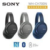 開幕慶 SONY WH-CH700N 索尼 耳罩式藍芽無線降噪耳機 公司貨 免運費 分期0%