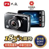 【真黃金眼】【PX大通】A70 星光夜視行車記錄器  贈送16G記憶卡