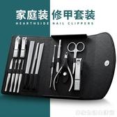 不銹鋼剪指甲刀套裝男士專用溝鉗修腳刀單個家用工具炎 居家物語