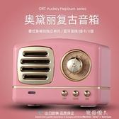 藍芽音箱少女心復古小音響迷你卡通創意可愛便攜式手機收音機  【歡樂購新年】