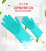 爆款矽膠洗碗手套家務手套韓國多功能廚房清潔神器 歐韓流行館