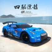 專業RC遙控汽車漂移四驅高速充電動成人玩具競速越野仿真GTR賽車 年貨必備 免運直出