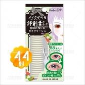 BN日系美妝灰姑娘天使雙眼皮貼(44對入)POR-04[92178]