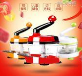 手動絞肉機手搖料理機家用小型攪拌機餃子餡碎菜機剁肉切辣椒神器YYJ 育心小賣館