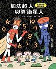 加法超人與算術星人:宮西達也的數學繪本 小熊圖書 (購潮8)