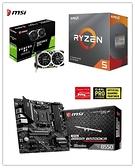 微星 GTX1650 D6 VENTUS XS OC+AMD R5 3600+微星 B550M BAZOOKA(贈微星電競滑鼠墊)【刷卡含稅價】