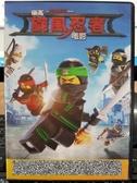 挖寶二手片-B32-正版DVD-動畫【樂高旋風忍者電影】-LEGO 國英語發音(直購價)