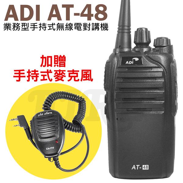 ◤加贈專業手持式麥克風◢ ADI 業務型 手持式無線電對講機 AT-48 ∥省電模式∥電量查詢