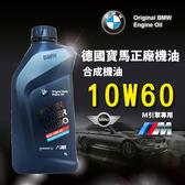 BMW M TWINPOWER TURBO 10W60 合成機油