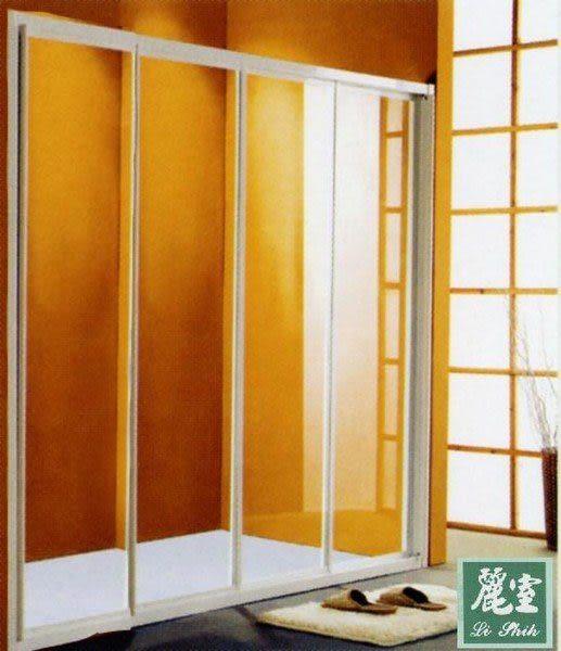 【麗室衛浴】VP124 一字四拉 PS板淋浴拉門 白框 玻璃寬度180 高度190