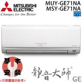 現買現折【MITSUBISHI三菱】11-12坪 靜音大師 變頻分離式冷專冷氣 MUY/MSY-GE71NA 免運費/送基本安裝